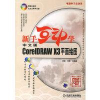 新手互动学・中文版――CoreDRAW X3平面绘图(含光盘)