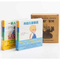 向幼儿园前进小雷欧系列全30册0-3-4-5-6岁幼儿绘本故事书宝宝安全行为教育情商社交游戏图书儿童入园准备早教读物