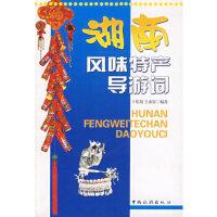[二手旧书9成新]湖南风味特产导游词,于乾莉,王本根,中国旅游出版社, 9787503228735