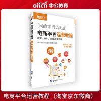 中公教育:网络营销实战派:电商平台运营教程