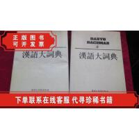 [二手85新]汉语大词典 3 精装 /汉语大词典编辑委员会 上海辞书出