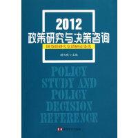 2012政策研究与决策咨询――国务院研究室调研成果选