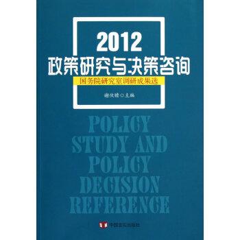 2012政策研究与决策咨询——国务院研究室调研成果选