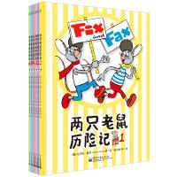 两只老鼠历险记(1-6册)