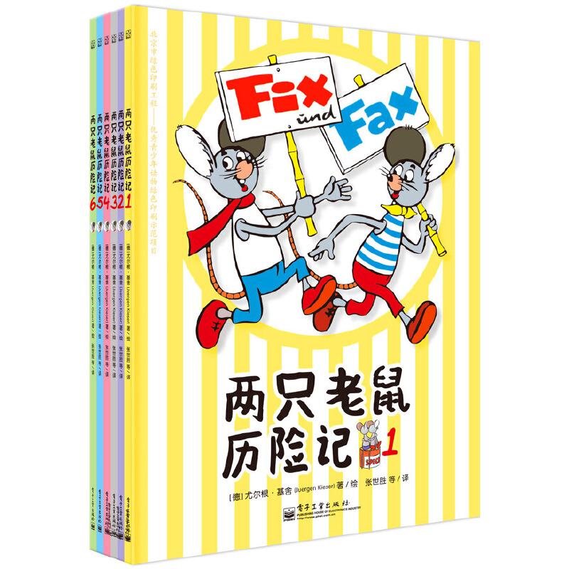 两只老鼠历险记(1-6册) 读历险培养正确行为规范