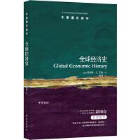牛津通识读本:全球经济史(中英双语)