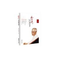 南怀瑾 (一代大师未远行) 重续中国文化之根