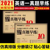 2021学府考研英语一历年真题早练2001-2020年考研英语20年考研英语一历年真题试卷