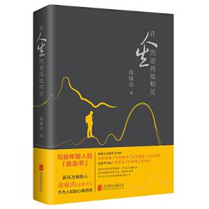 【新东方自营店】在人生的更高处相见 青少年成长励志故事 成功人文 俞敏洪心路历程随笔 新东方