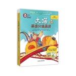 大猫英语分级阅读(附光盘3级2适合小学3\4年级点读版共10册)