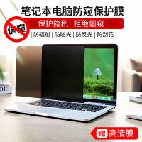 �O果�P�本��XMacbook air13寸pro15防屏幕12�[私�N膜13.3/14/15.6寸 �O果Macbook P