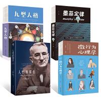 人际交往心理学书籍微表情心理学销售行为心理学入门书籍与人相处社交心理学微表情微动作受欢迎的沟通方式和技巧畅销交际励志书