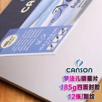 CANSON康颂梦法儿10.5*15.5CM 185g水彩本 迷你 明信片 12页