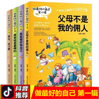 做最好的自己第二辑全4册 父母爸妈不是我的佣人9-12-15岁儿童文学少儿读物校园励志小说3-4-5-6年级小学生课外阅读书籍