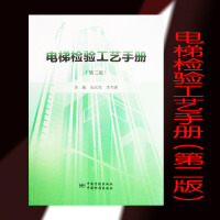 电梯检验工艺手册(第二版) 中国标准出版社 2018年12月出版 9787506691192