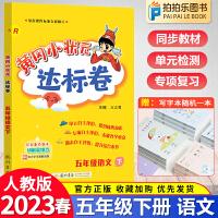 黄冈小状元达标卷五年级下册语文试卷人教版