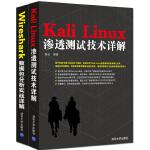 Kali Linux渗透测试技术详解+Wireshark数据包分析实战详解(套装共2册)
