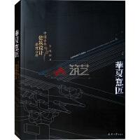 华夏意匠:中国古典建筑设计原理分析 第4次印刷 中式古建筑历史分类平面里面结构营造色彩园林规划设计施工理论书籍