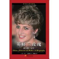 【二手书旧书9成新】英格兰玫瑰――戴安娜王妃传吉特林,贾拥民华夏出版