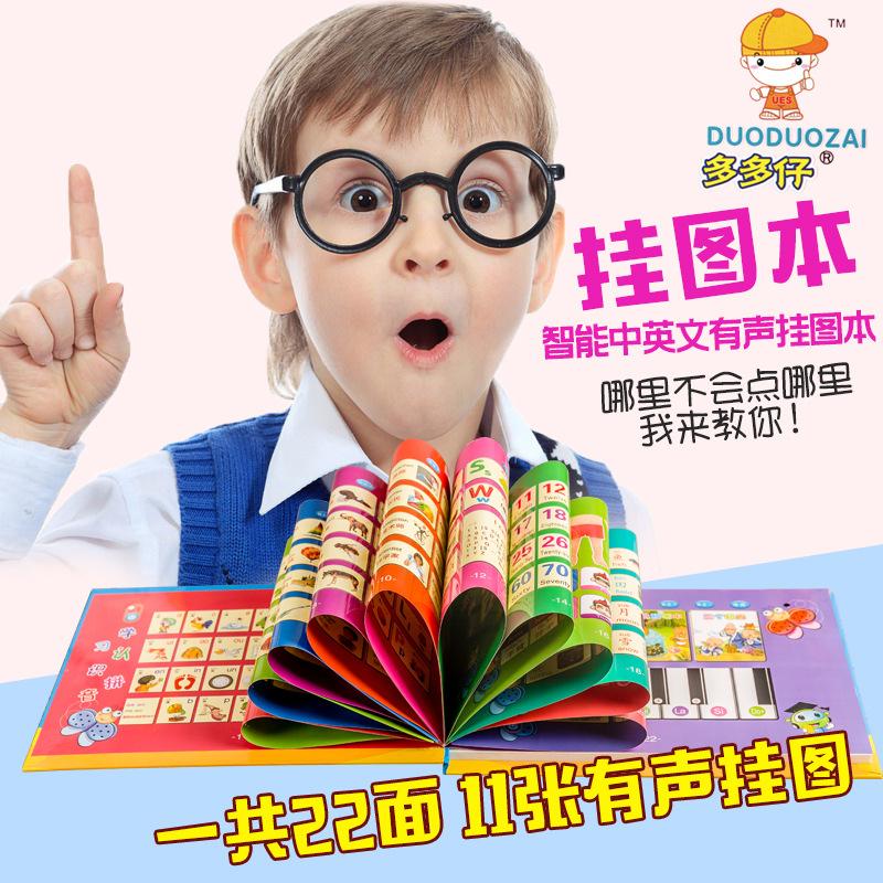 婴幼儿早教机学生点读机儿童中英文双语认知有声挂图学习机宝宝实图学习全套真人发音有声点读本 11张挂图内容 可充电反复利用