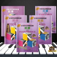 巴斯蒂安钢琴教程2有声版 第二套共5册1-5册 原版引进入门幼儿儿童钢琴教材零基础初学自学入门钢琴书籍初学者