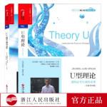 【出版社自营】组织学习大师奥托夏莫套装2册卓有成效的U型理论U型变革奥托夏莫引领未来学习型组理论第五项修炼.心灵篇