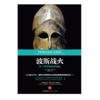 波斯战火:第一个世界帝国及其西征 汤姆・霍兰著 中信出版社图书