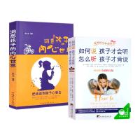 如何说孩子才会听怎么听孩子才肯说 育儿书籍父母必读 家庭教育 养育男孩儿童教育孩子的书籍 青春期男孩女孩家长心理学畅销