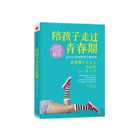 《陪孩子走过青春期:走向心智成熟的关键帮助》(风靡亚洲的青春期家教文库本,一部青春期孩子的心灵教程,帮孩子真正从精神上