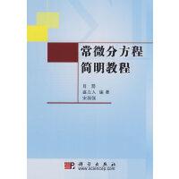 【旧书二手书8成新】常微分方程简明教程 肖箭 盛立人 宋国强 科学出版社 978703021946