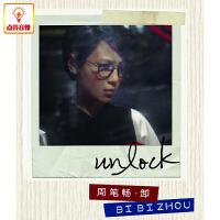 正版音乐 周笔畅:UNLOCK 卸CD 内附写真卡10张