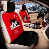 阿童木冬季毛绒汽车坐垫 卡通汽车座垫 适用于哈弗H6福克斯宝来