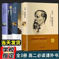 大卫科波菲尔 中国文联出版社狄更斯初高中生必读中文版