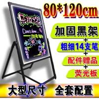 led电子荧光板广告板发光小黑板 led电子荧光板广告牌彩色夜光闪光手写字发光小黑板 (插电款可用电池)80*120c