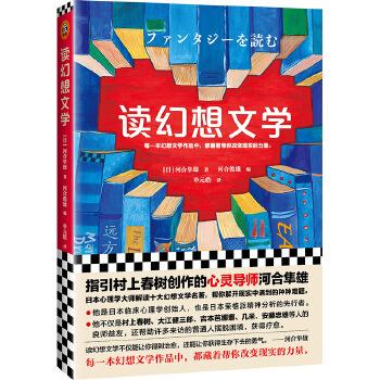 读幻想文学(pdf+txt+epub+azw3+mobi电子书在线阅读下载)