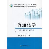 普通化学(胡春燕、龚霞)/胡春燕,龚霞