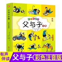 正版包邮 彩色注音版 父与子全集 彩色图片足本漫画书籍 儿童书5-6-7-8-9岁小学生低年级课外读物