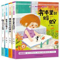 王一梅童话系列全4册 书本里的蚂蚁注音版蔷薇别墅的老鼠 一年级课外阅读书籍 住在楼上的猫儿童读物故事书带拼音 二三年级