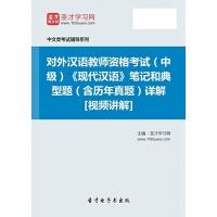 2020年对外汉语教师资格考试(中级)《现代汉语》笔记和典型题(含历年真题)详解【视频讲解】【手机APP版-赠送网页版