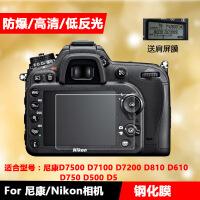 尼康D7500 D7100 D610 D850 D5 D500相机贴膜钢化膜屏幕保护贴膜