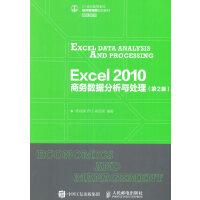Excel 2010 商务数据分析与处理(第2版)