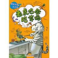 爆笑科学大问题:老虎也会吃草吗?