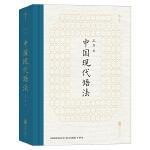 中国现代语法