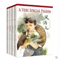 曹文轩中英双语作品集全4册 含白马雪儿+火桂花+凤鸽儿+灰娃的高地 天天出版社
