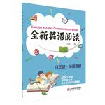 全新英语阅读 六年级 阅读理解 25个话题100篇文章详尽全面的答案解析 小学6年级英语阅读理解 华东师范大学出版