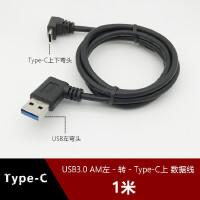 �金USB3.0下���^ Type-C上下��90度直角�����A�槌潆��25厘米 USB3.0 1米(USB左���ι舷��)