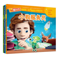 全套4册螺丝钉我的套身边科学图画故事-小心有危险语音对讲发声玩具视频通话儿童漫画书籍9-12岁科学发明王3-6岁儿童绘