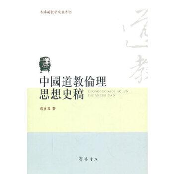 中国道教伦理思想史稿