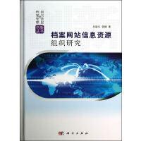 档案网站信息资源组织研究