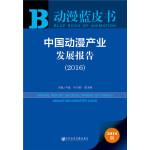 动漫蓝皮书:中国动漫产业发展报告(2016)